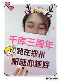 祝千库网三周年 生日快乐^_^ 天天开心 越办越厉害 加油     ヾ(◍°∇°◍)ノ゙ 棒呆!