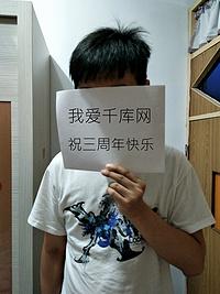 我爱千库网 ~ 祝三周年快乐