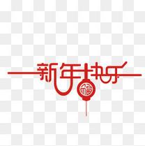 中国风红色喜庆新年快乐艺术字