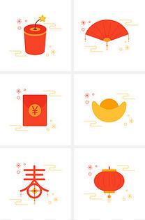红色黄色新春系列矢量图标