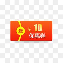 10元优惠券红包促销标签