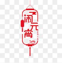 AI矢量中国风扁平化元宵节灯笼
