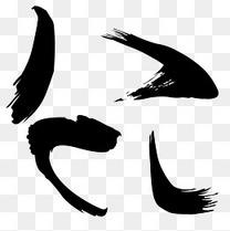 中国风水墨点书法字体