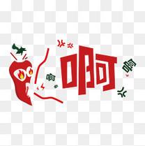 卡通辣椒餐饮广告宣传