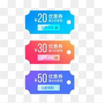 优惠券淘宝天猫京东促销满减优惠券