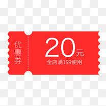 优惠券淘宝天猫京东电商促销满减优惠券