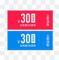 惠券淘宝天猫京东电商促销满减优惠券