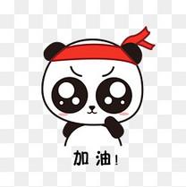 萌萌大熊猫主题加油表情包
