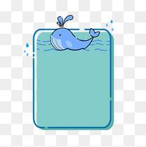 MBE边框只夏日卡通鲸鱼
