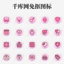 粉色甜蜜情人节meb图标元素