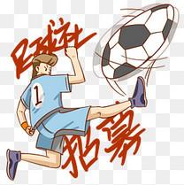 足球社招募卡通手绘插画