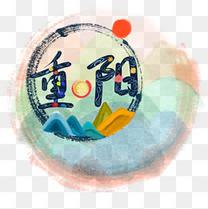 中国风水彩水墨重阳节艺术字原创手绘免抠高清图