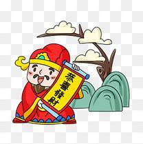 春节红色恭喜发财财神