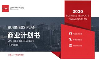 PPT·商业计划书
