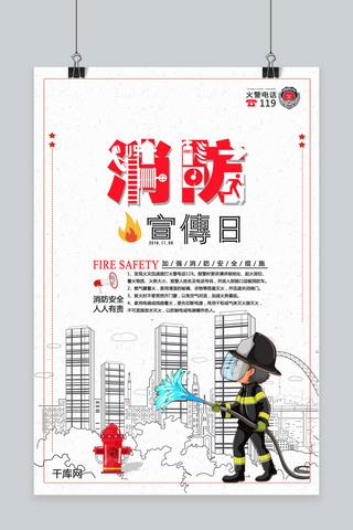 安全员证书模板_消防宣传模板-消防宣传模板套图-消防宣传模板设计-千库网
