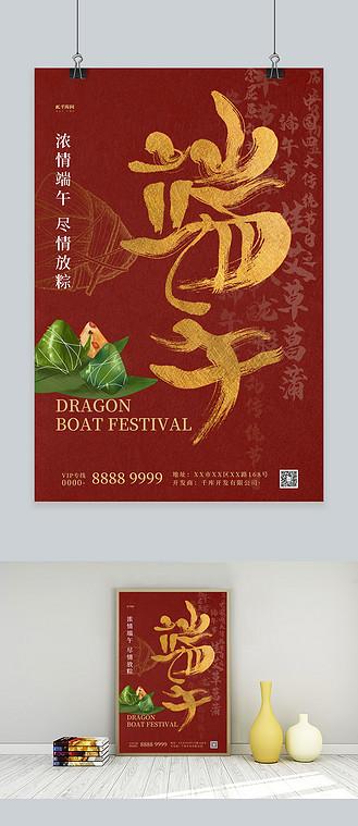 端午节粽子红色简约海报