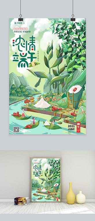 端午粽子绿色插画海报