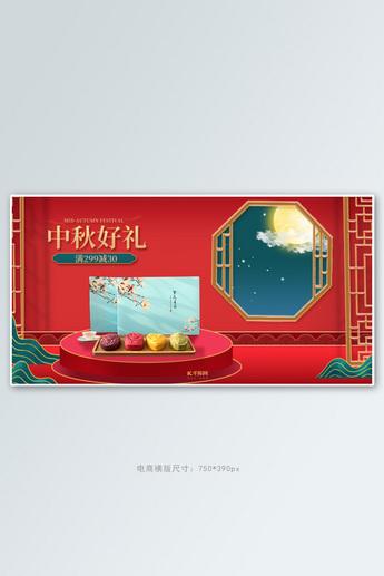 中秋节月饼促销红绿色调中国C4D风电商banner