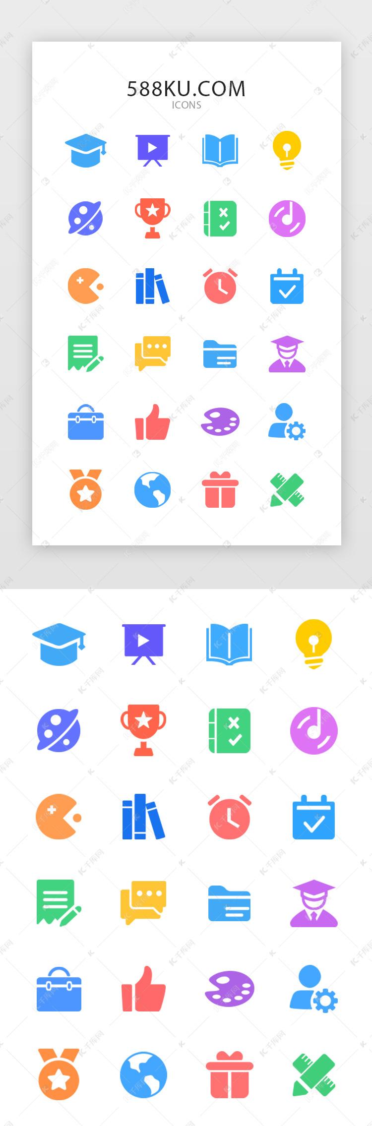 多色教育学习图标icon