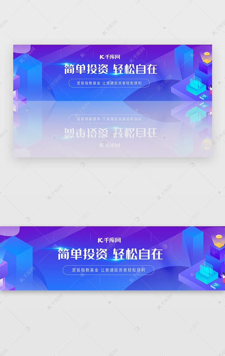 许立全_蓝紫色渐变投资理财金融基金bannerui界面设计素材-千库网