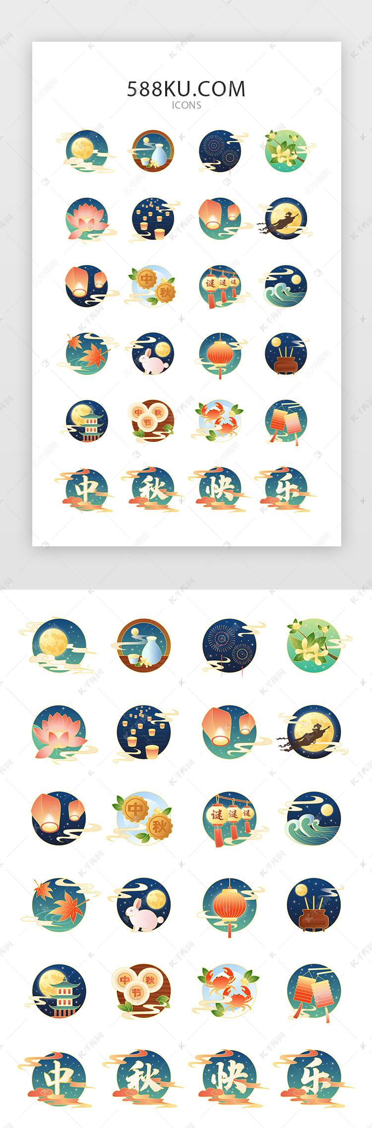 中秋节中式多色图标