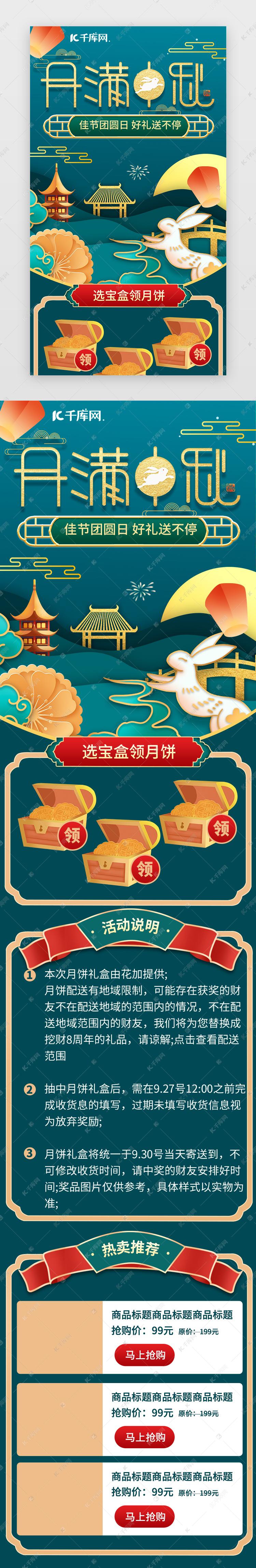 中秋节h5中国风、国潮蓝色团圆、促销活动长图
